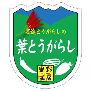 hatogarashi