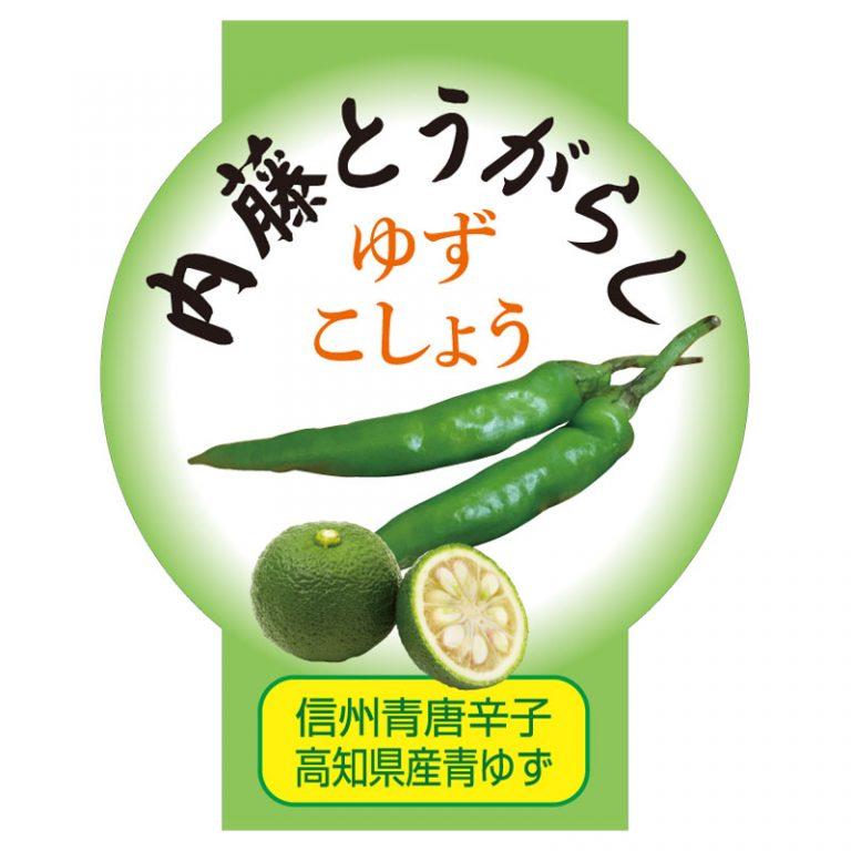 yuzukosyo